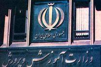شرایط احراز روند ارتقای رتبههای شغلی کارکنان وزارت آموزش و پرورش اعلام شد