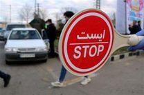 ورود خودروهای غیربومی به شهرهای مشهد و چهار شهر دیگر استان از امروز ممنوع است