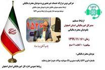 حضور مدیرکل امورمالیاتی استان اصفهان در مرکز ارتباط مردمی 1526