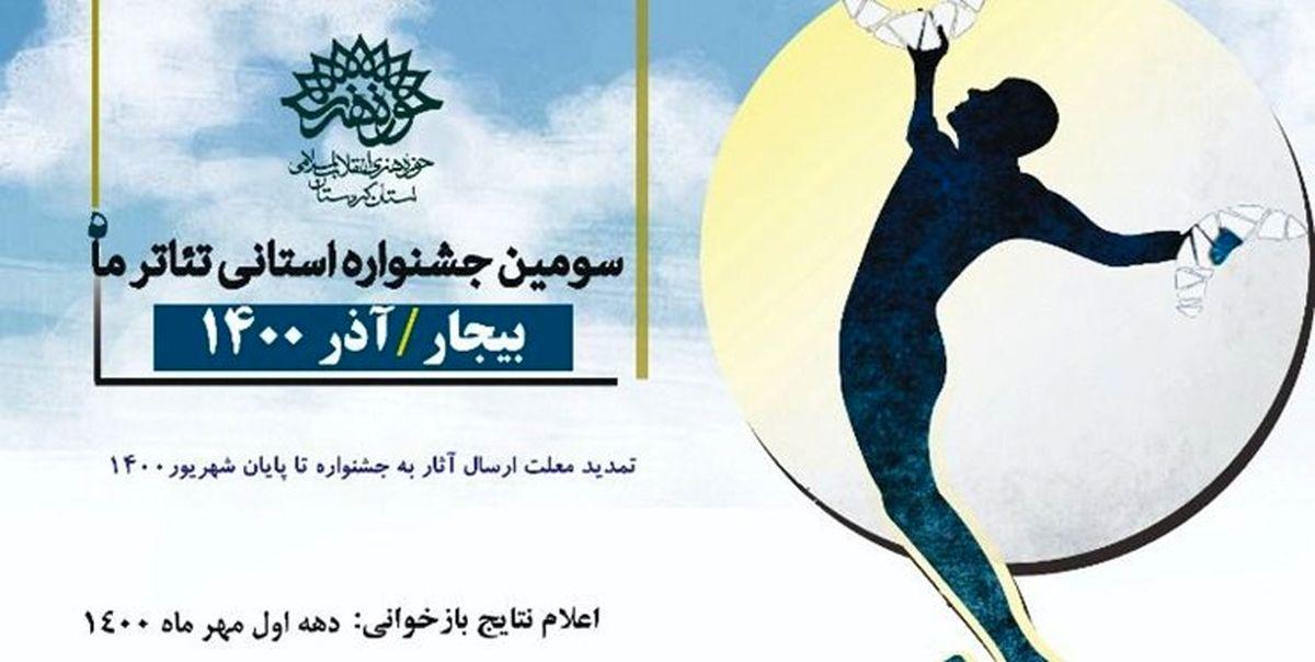مهلت ارسال آثار به سومین جشنواره استانی تئاتر وتار تمدید شد