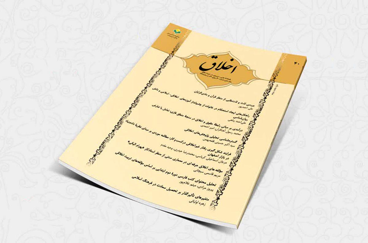 شماره جدید فصلنامه اخلاق با رویکرد اخلاق دانش و حرفه های جدید منتشر شد