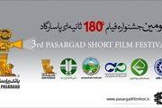 زمان برگزاری مراسم اختتامیه جشنواره فیلم بانک پاسارگاد اعلام شد