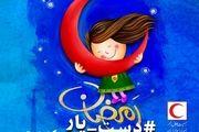 اجرای طرح همای رحمت توسط هلال احمر در اصفهان