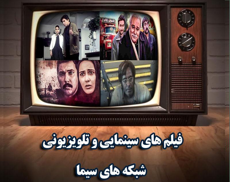 فیلمهای سینمایی تلویزیون در 2 و 3 خرداد اعلام شد