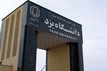 دانشگاه یزد نرمافزار راور پریمپ طراحی و برنامهنویسی کرد
