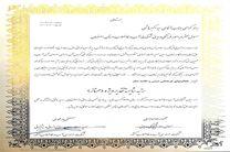 کسب رتبه شایسته تقدیر ویژه آبفای اصفهان برای فعالیت های فرهنگی دینی و اقامه نماز
