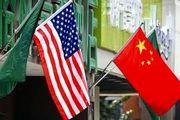 چین از اعزام مذاکره کننده ارشد تجاری خود به آمریکا خبر داد