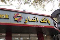 رتبه نخست کیفیت افشای اطلاعات و اطلاعرسانی به بانک انصار رسید