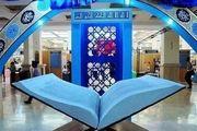 شانزدهمین نمایشگاه قرآن و عترت در اصفهان برگزار می شود