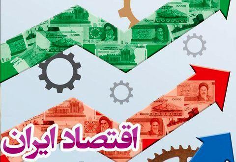 80 درصد مشکل اقتصاد ایران داخلی است