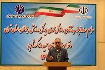 مراسم تودیع و معارفه مدیرکل ورزش پایتخت برگزار شد