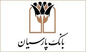 سامانه معاملات آنلاین کارگزاری پارسیان راهاندازی شد