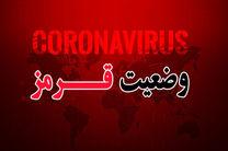 نوشهر در وضعیت هشدار قرمز کرونایی قرار گرفت