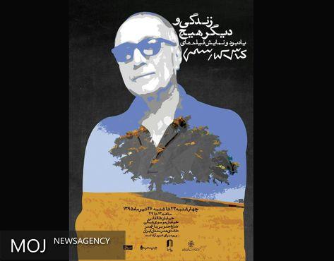 نمایش فیلمهای عباس کیارستمی برای مردم