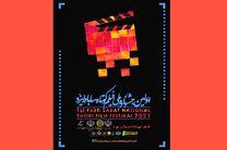 یکی از با کیفیت ترین جشنواره های استانی را برگزار کردیم