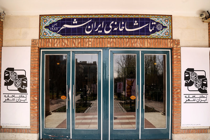 تماشاخانه ایرانشهر تعطیل شد