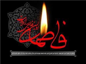 ویژه برنامههای شهادت حضرت فاطمه زهرا(س) در حرم رضوی برگزار میشود