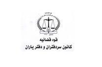 شرکت در انتخابات سردفتران و دفتریاران؛ استقبال خوب یزد