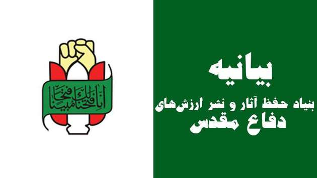 بیانیه بنیاد حفظ آثار و نشر ارزش های دفاع مقدس به مناسبت 14 و 15 خرداد