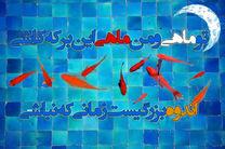 قطعه ماه و ماهی حجت اشرف زاده در رادیو ایران نقد می شود