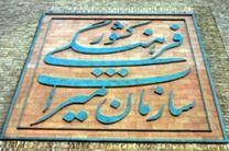 اصفهان در ارائه خدمات الکترونیک به گردشگران نوروزی می تواند در کشور الگو شود