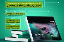 برگزاری آیین نکوداشت حضرت آیت الله مهاجر به میزبانی شهرداری منطقه 10 اصفهان