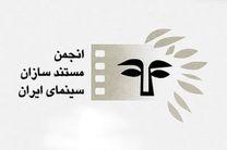 برپایی مجمع عمومی انجمن مستندسازان