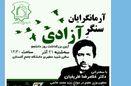 حضور معاون وزیر علوم دولت اصلاحات در دانشگاه گلستان غیرقابل هضم است