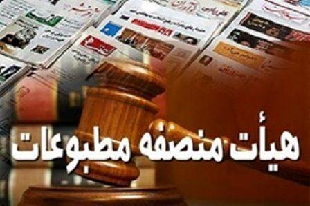 اعلامنظر هیات منصفه مطبوعات درباره «پانا»