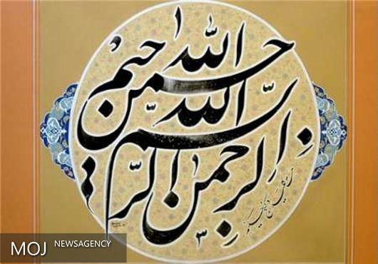مراسم کتابت قرآن کریم در مجتمع فرهنگی خاتم الانبیا(ص) رشت