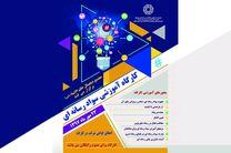 کارگاه آموزشی سواد رسانهای در رشت برگزار میشود