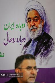 گردهمایی حامیان حسن روحانی