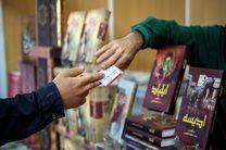 ۶۰ درصد ناشران از فروش خود در نمایشگاه کتاب رضایت داشتند