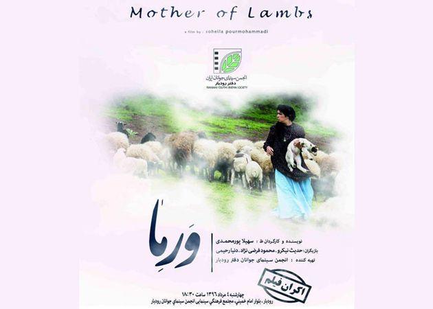فیلم کوتاه داستانی «ورما» در رودبار رونمایی می شود
