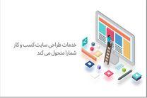 خدمات طراحی سایت کسب و کار شما را متحول می کند