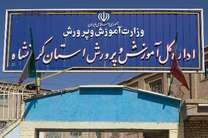 جذب 160 سرباز معلم آموزشوپرورش در کرمانشاه