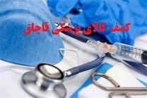 کشف بیش از 217 کارتن کالای پزشکی قاچاق در اصفهان