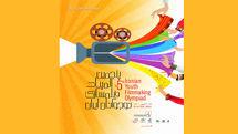 پنجمین المپیاد فیلمسازی نوجوانان ایران به پایان رسید