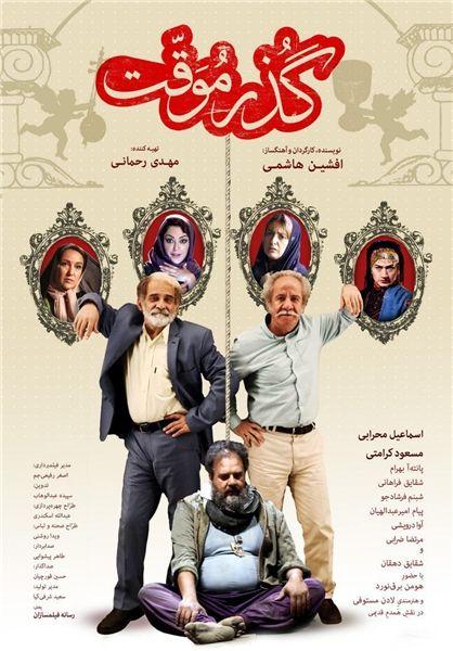 اولین پوستر رسمی فیلم «گذر موقت» رونمایی شد