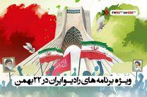 وزیر بهداشت و وزیر راه مهمان ویژه برنامه های رادیو ایران در مراسم ۲۲ بهمن