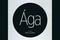 فیلم آگا در جشنواره جهانی فیلم فجر به نمایش درمیآید