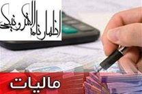15 دی ماه آخرین فرصت تکمیل اظهارنامه مالیاتی در استان اصفهان