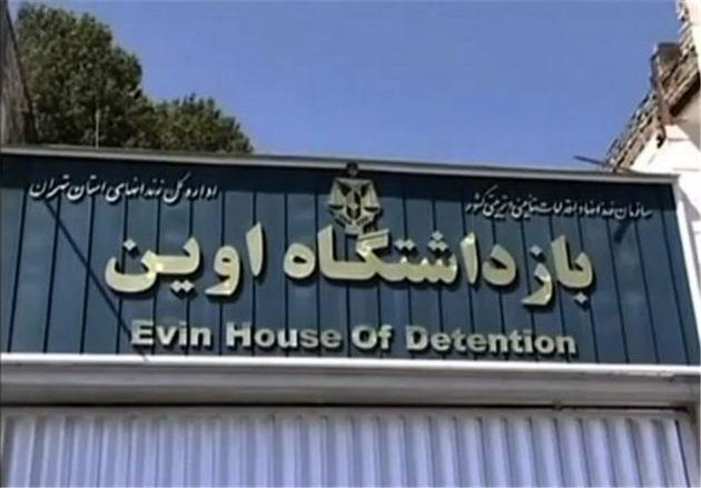بازدید سفرای خارجی مقیم تهران از زندان اوین