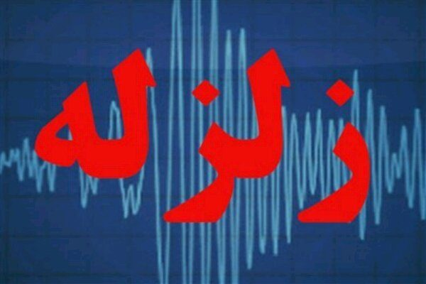 جزئیات زلزله ۵.۲ ریشتری کهگیلویه و بویراحمد