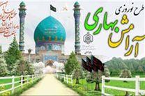 اجرای طرح آرامش بهاری در 24 امامزاده ناحیه دو شهرستان اصفهان در ایام نوروز