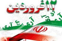 پیام استاندار اصفهان به مناسبت ۱۲ فروردین ماه، روز جمهوری اسلامی