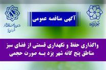 قسمتی از فضای سبز مناطق پنجگانه شهر یزد واگذار میشود