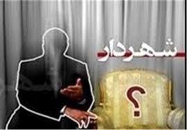 عدم حضور شورای شهر در جلسه انتخاب مدیریت شهری و اهواز بلاتکلیف