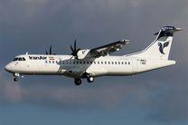 نخستین پرواز هواپیمای جدید  ATR به مقصد بندرلنگه و ابوموسی انجام شد