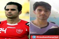 مرگ جوان ۲۱ ساله بابلی۱۲ روز پس از ایست قلبی در بازی فوتبال